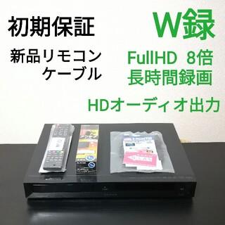 東芝 - 《初期保証/すぐ録画セット!》東芝 ブルーレイレコーダー☆W録