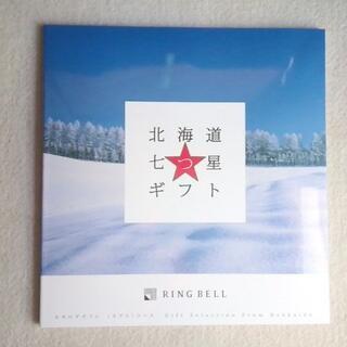 リンベル グルメカタログ 北海道七つ星ギフト ヌプリコース 1万円相当