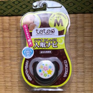 コンビ(combi)の〇combi teteoおしゃぶり〇(その他)