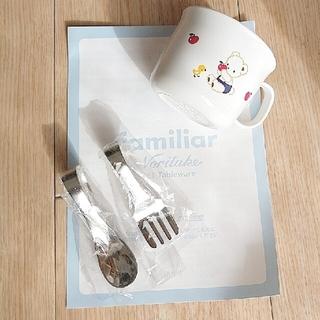 familiar - ファミリアのコップとスプーンとフォーク