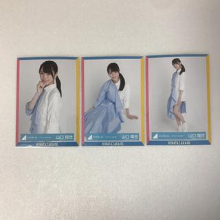 日向坂46 山口陽世 アザトカワイイ MV衣装 セミコンプ
