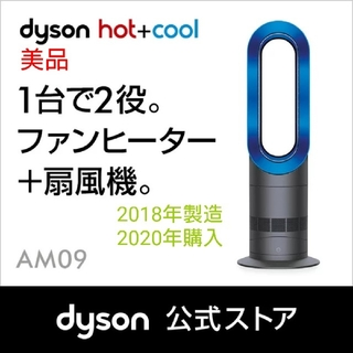 Dyson - 【美品】Dyson hot + cool AM09 ヒーター 扇風機 18年製