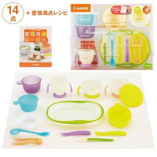 コンビ(combi)のCombi ナビゲート食器セット(離乳食器セット)