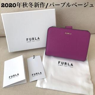Furla - 付属品全て有り★新品 FURLA 2020年秋冬新作 バビロン パープルベージュ