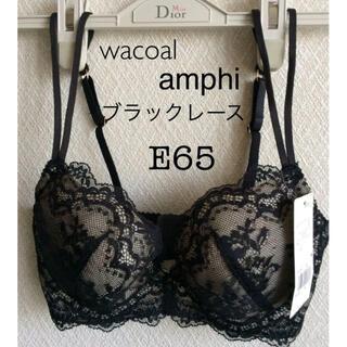 Wacoal - 【新品タグ付】ワコール*amphi*E65(定価:¥4,070