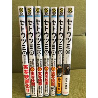 秋田書店 - セトウツミ  2〜8巻セット