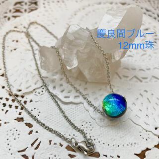 ホタルガラスのペンダント(慶良間ブルー・12mm )