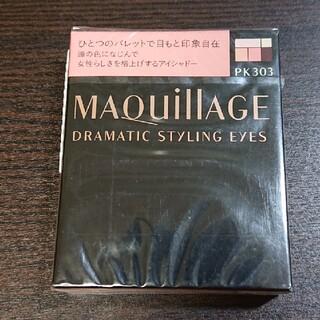 MAQuillAGE - 資生堂 マキアージュ ドラマティックスタイリングアイズ PK303(4g)