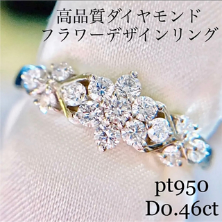 pt950 高品質ダイヤモンド フラワーデザインリングD0.46ct