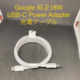 Google USB-C - USB-C ケーブル 純正品(バッテリー/充電器)
