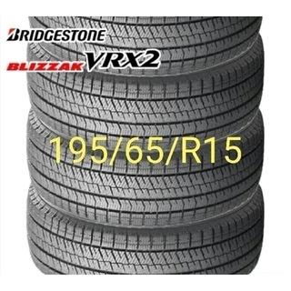 ブリヂストン(BRIDGESTONE)のBLIZZAK VRX2 195/65/R15 4本セット スタッドレス(タイヤ)