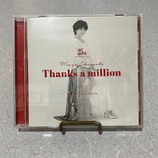 岡本真夜25th Anniversary BEST ALBUM~Thanks a