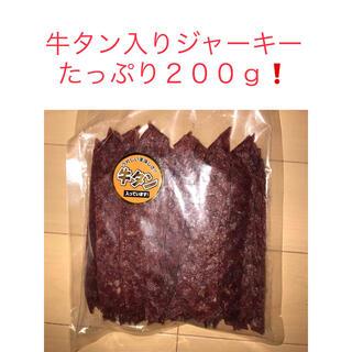 牛タン入りジャーキー・お試したっぷり200g