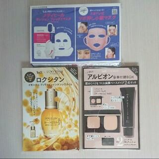 コウダンシャ(講談社)のVoCE付録 化粧品サンプルセット(サンプル/トライアルキット)