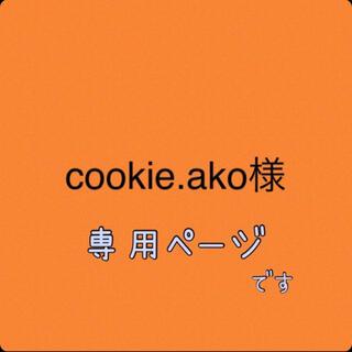 cookie.ako様専用