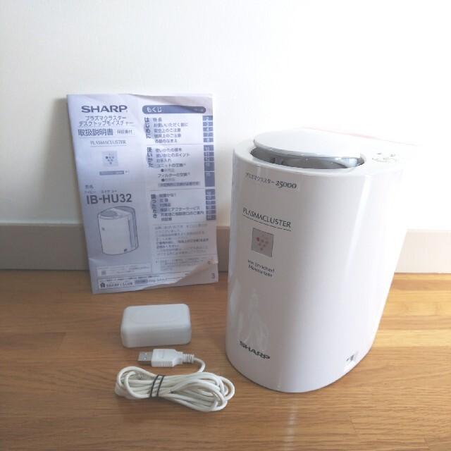 SHARP(シャープ)のシャープ 加湿器 スマホ/家電/カメラの生活家電(加湿器/除湿機)の商品写真