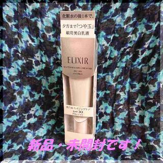ELIXIR - 資生堂エリクシールホワイト デーケアレボリューションT 35ml