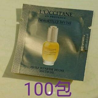 ロクシタン(L'OCCITANE)のロクシタン IMディヴァィンテンシヴオイル 100包 おまけ付き 匿名発送(美容液)