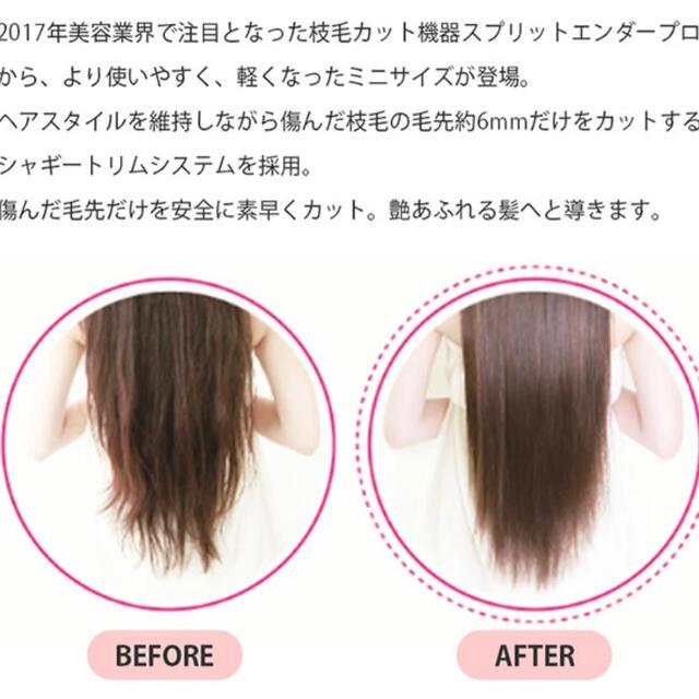 スプリットエンダーミニ 枝毛カッター  スマホ/家電/カメラの美容/健康(ヘアアイロン)の商品写真