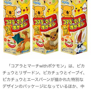 コアラのマーチ、ポケモンコラボ(菓子/デザート)