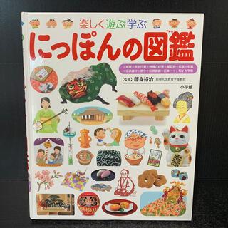 小学館 - 楽しく遊ぶ学ぶ にっぽんの図鑑 小学館の子ども図鑑 プレNEO 児童書