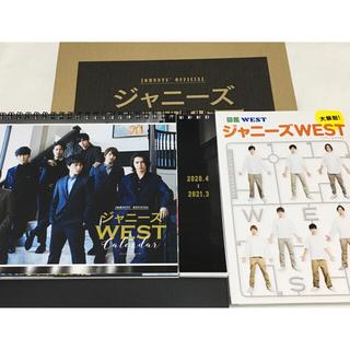 ジャニーズウエスト(ジャニーズWEST)のジャニーズWEST カレンダー 2020.4→2021.3 (カレンダー/スケジュール)