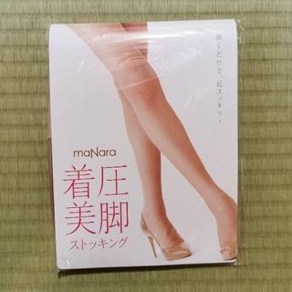 マナラ(maNara)の新品未開封 マナラ 着圧美脚ストッキング M 3枚(タイツ/ストッキング)