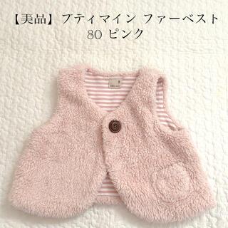 petit main - 【美品】プティマイン ファーベスト 80 ピンク