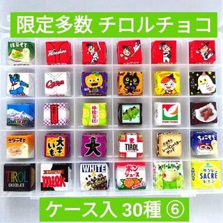 30種⑥【ケース入・限定多数チロルチョコ】 中国・四国・九州限定 カープ (菓子/デザート)