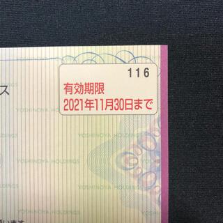 ヨシノヤ(吉野家)の吉野家 株主優待券300円分 その①(レストラン/食事券)