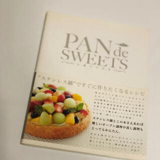 Amway - Amway PAN de SWEETS レシピ本 1800円