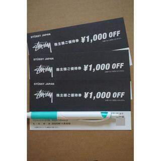 ステューシー(STUSSY)のTSI 優待 ステューシー  Stussy 3枚セット 3000円分(ショッピング)