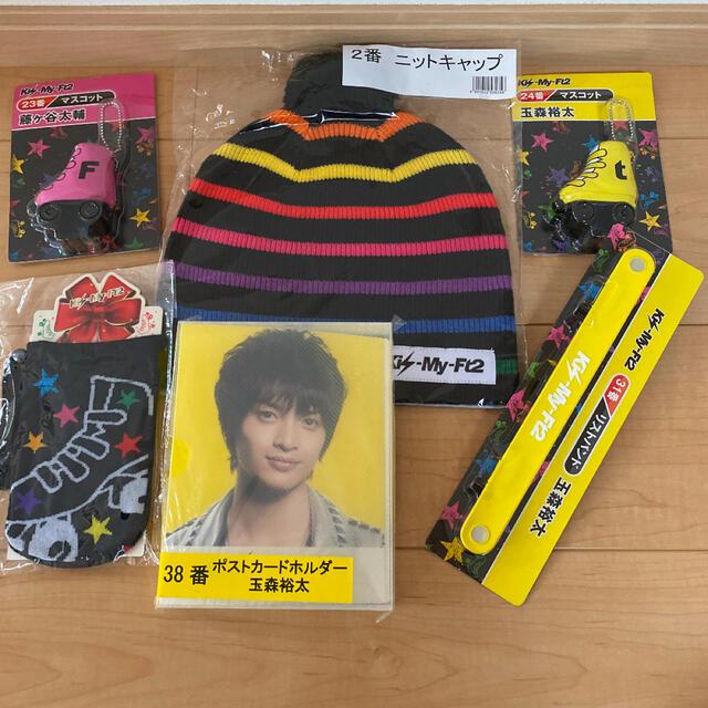 Kis-My-Ft2(キスマイフットツー)のキスマイ キスくじセット エンタメ/ホビーのタレントグッズ(男性タレント)の商品写真