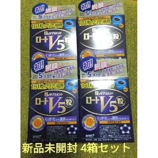 ロートセイヤク(ロート製薬)の新品未開封 ロート製薬 ロートV5粒 30日分 4箱セット(その他)