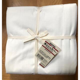 MUJI (無印良品) - 【新品】無印 綿100% 敷き布団カバー ダブルサイズ