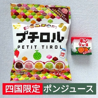 チロルチョコ 四国限定ポンジュース プチロル チョコレート お菓子 おやつ(菓子/デザート)