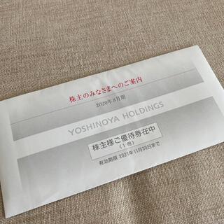 ヨシノヤ(吉野家)の吉野家優待券(レストラン/食事券)