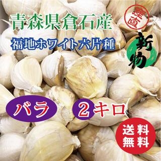 【バラ】青森県倉石産にんにく福地ホワイト六片種  2kg(野菜)