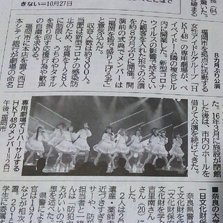 エイチケーティーフォーティーエイト(HKT48)のHKT48 記事(アイドルグッズ)