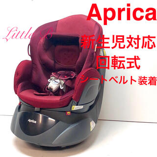 Aprica - アップリカ フラディア 新色モデル 新生児対応☆回転式チャイルドシート