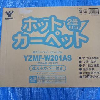 ★新品・未使用品★ヤマゼン YZMF-W201AS ホットカーペット 2畳用(その他)