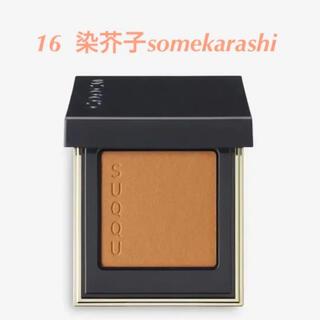SUQQU - SUQQU スック トーンタッチアイズ 16  染芥子somekarashi