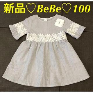 BeBe - 新品 BeBe ベベ♡ストライプ ワンピース 100