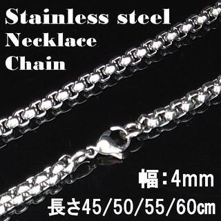 【幅4㎜45㎝】ステンレス ロール ネックレス チェーン メンズ(ネックレス)