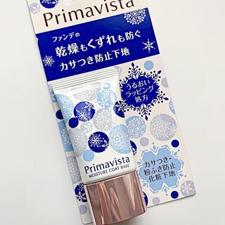Primavista - 新品✴︎ プリマヴィスタ カサつき粉ふき防止下地 25g