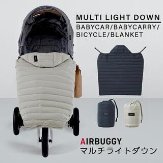 AIRBUGGY - 未使用品 エアバギー マルチライトダウン 防寒 ダウン カバー グレージュ