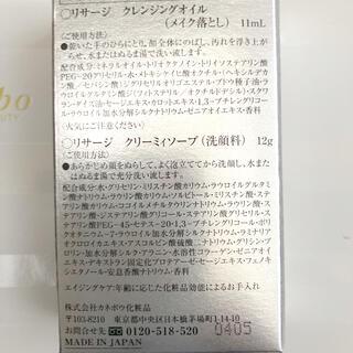 リサージ(LISSAGE)の愛芽梨様専用 クリーミィソープとリサージ クレンジング 洗顔料 サンプル(サンプル/トライアルキット)