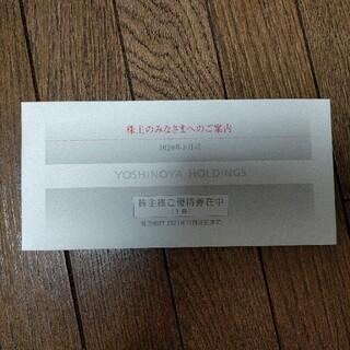 吉野家 株主優待券 3000円分