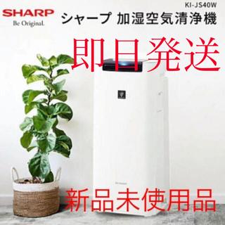 SHARP - 【即日発送】SHARP シャープ 加湿空気清浄機 KI-JS40-W