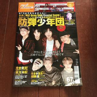 KPOP日刊スポーツニュースペーパー(アイドルグッズ)